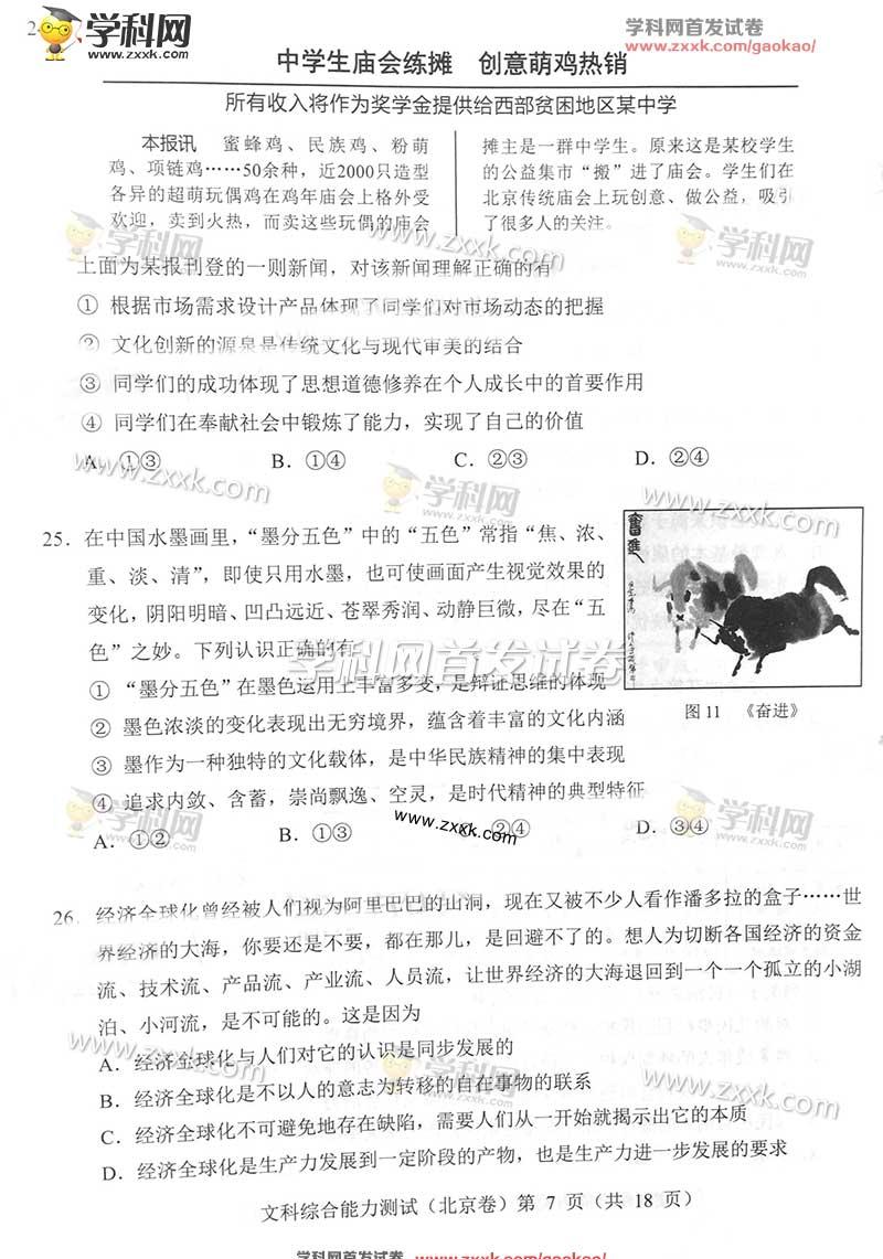 2017北京高考文综试题
